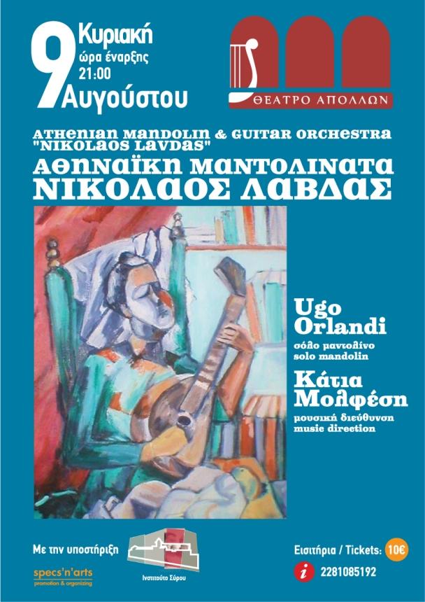 SYROS-AFISA